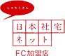 日本社宅ネットFC加盟店